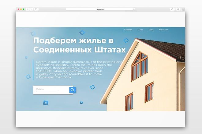 Дизайн лендинга 5 - kwork.ru