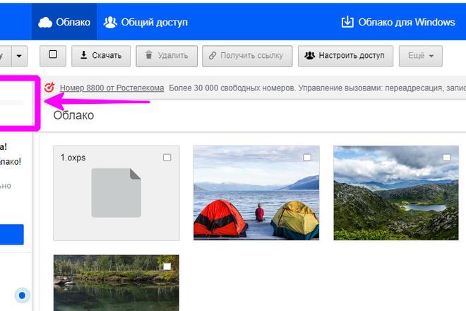 Облако на 1 Тб. Аккаунт Mail. ru. Бесплатное использование навсегда 1 - kwork.ru