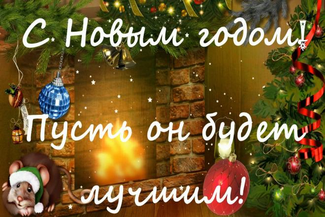 Видео поздравления слайд-шоу с Новым годом. Готовые варианты 5 - kwork.ru