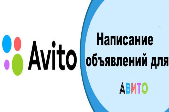 Написание продающего объявления для Авито, 5 вариантов 1 - kwork.ru