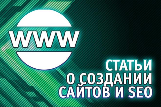 Статьи о SEO и создании сайтов 1 - kwork.ru
