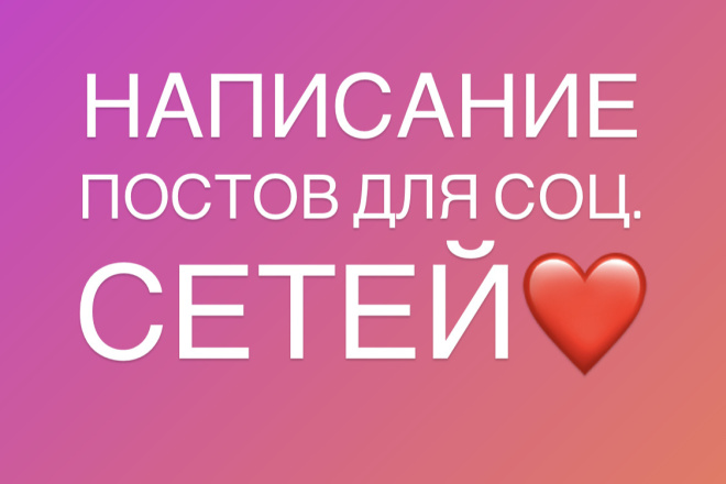 Напишу продающий и интересный пост для соц. Сетей 1 - kwork.ru