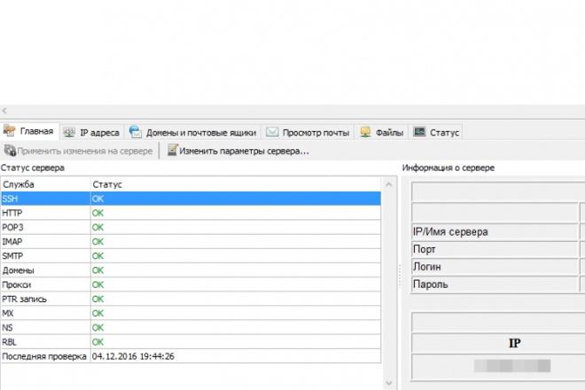 Настройка сервера под рассылку. Почтовый сервер 1 - kwork.ru