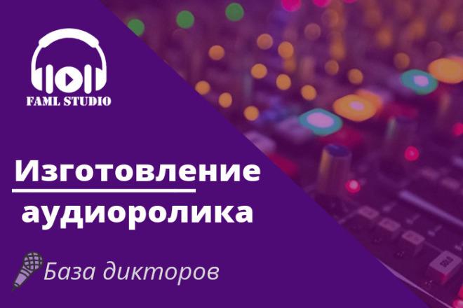 Изготовление аудиороликов - База дикторов 1 - kwork.ru