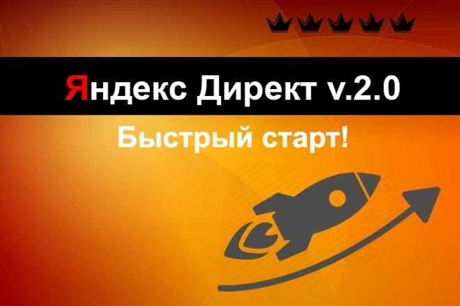 Настройка рекламы в Яндекс Директ Поиск или РСЯ под ключ 1 - kwork.ru