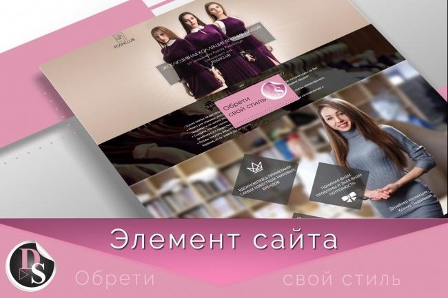 Элемент сайта 22 - kwork.ru
