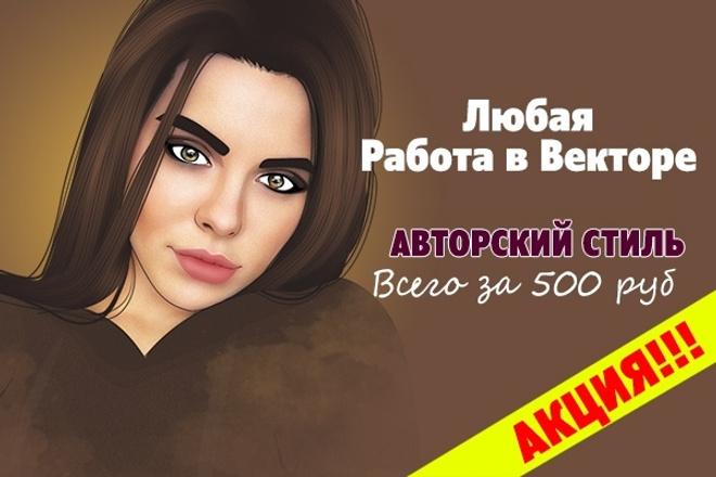 Отрисовка в векторе 51 - kwork.ru