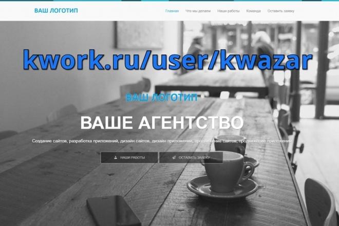 Продам сайт landing page веб студия 1 - kwork.ru