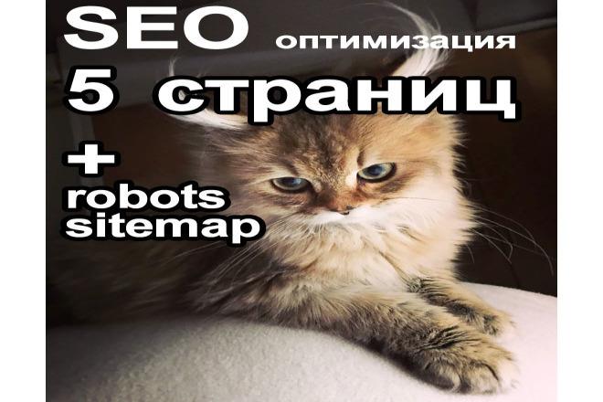 SEO Оптимизация сайта 5 стр, robots.txt, sitemap.xml 1 - kwork.ru
