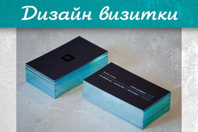 Сделаю дизайн визитки, визитных карточек 92 - kwork.ru