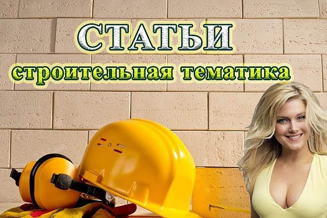 Статьи на тему строительства и ремонта. Гарантия уникальности 1 - kwork.ru