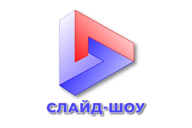 Слайд-шоу 1 - kwork.ru