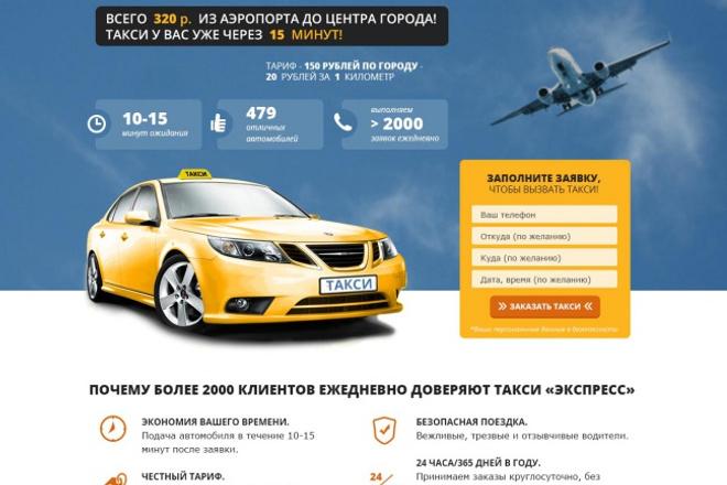 Создам лендинг на популярных платформах 66 - kwork.ru
