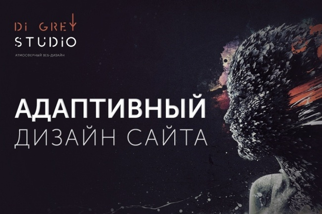 Дизайн одного блока Вашего сайта в PSD 110 - kwork.ru