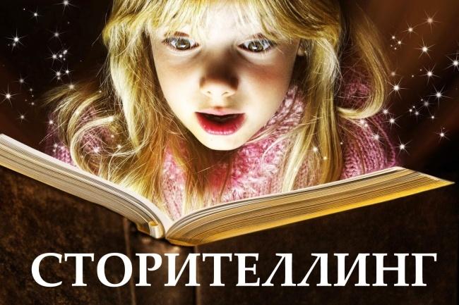 Сторителлинг - создам увлекательную историю для вашего бизнеса 1 - kwork.ru