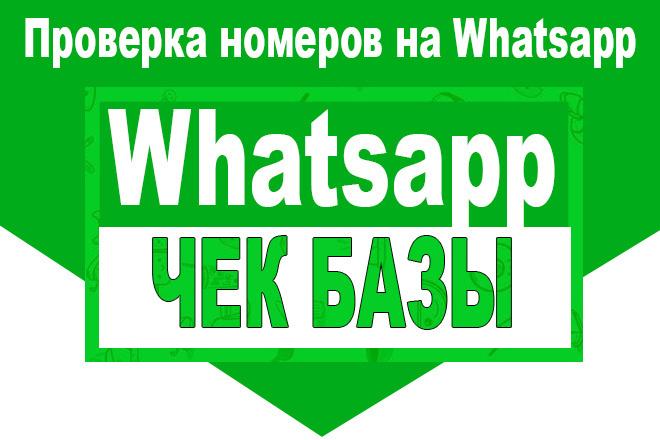 Проверю вашу базу номеров на наличие Whatsapp для рассылки 1 - kwork.ru