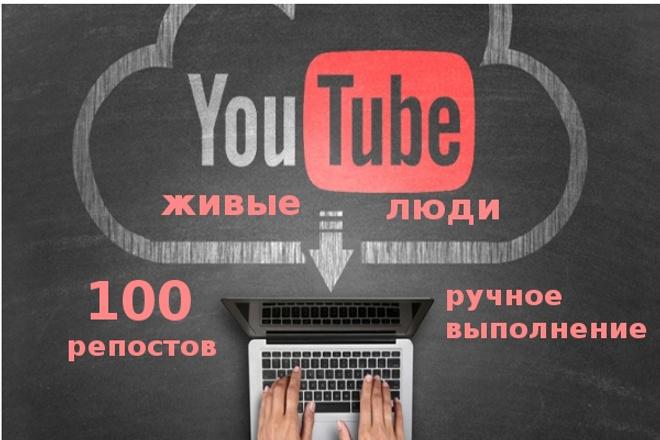 100 репостов видео на Youtube Social signals 1 - kwork.ru
