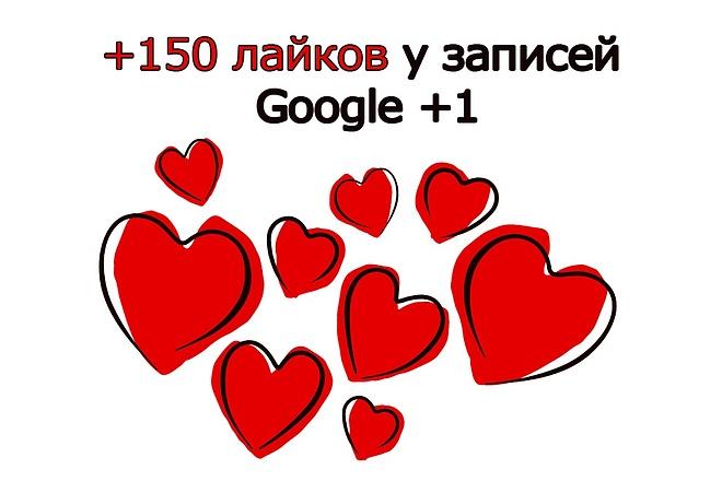 +150 лайков у записей Google +1 1 - kwork.ru