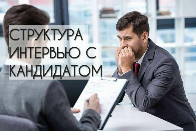Структура эффективного интервью, 31 пункт 1 - kwork.ru