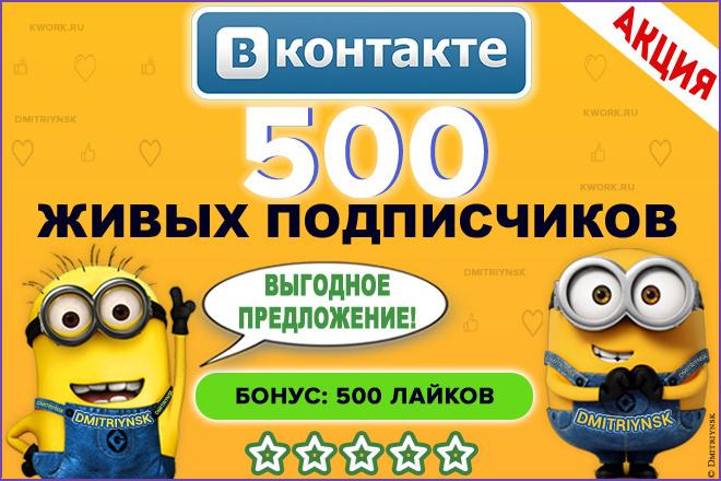 500 подписчиков в группу или страницу Вконтакте + 500 лайков бонус 1 - kwork.ru