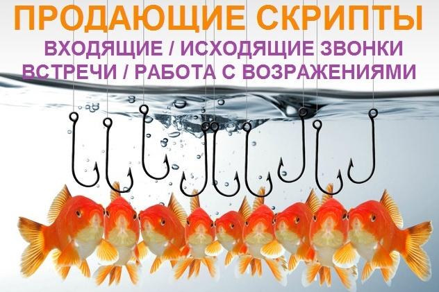 Шаблоны и уникальные скрипты продаж, работа с возражениями 1 - kwork.ru