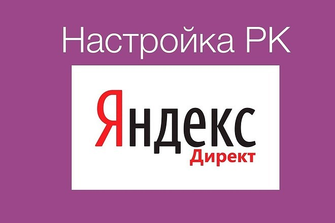 Профессиональная настройка Яндекс. Директ+РСЯ 1 - kwork.ru