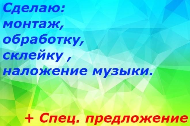 Монтаж, обработка, склейка видео + спец предложение 1 - kwork.ru