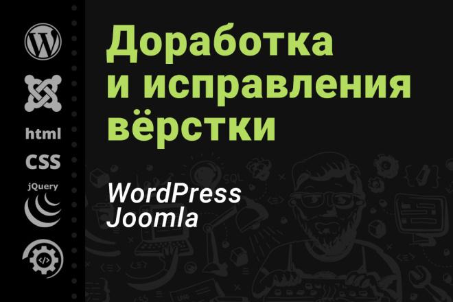 Доработка и исправления верстки. CMS WordPress, Joomla 106 - kwork.ru