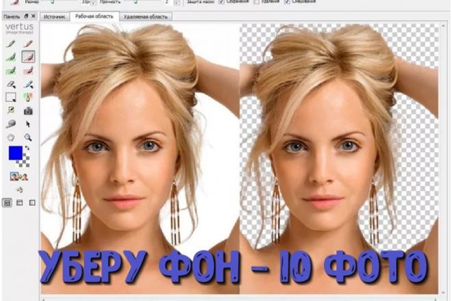 Качественно удалю фон с фото - 10 шт 2 - kwork.ru