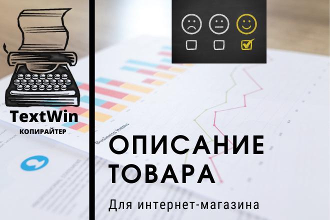 Напишу качественное описание вашего товара 1 - kwork.ru