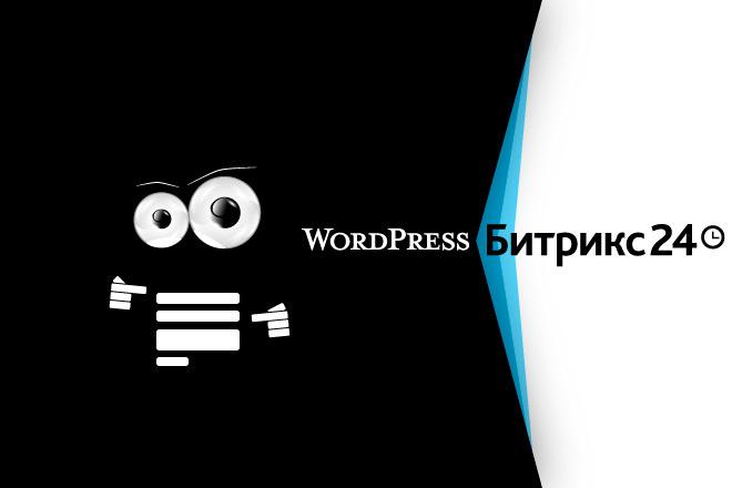 Интеграция CRM-форм Битрикс24 и Wordpress 1 - kwork.ru