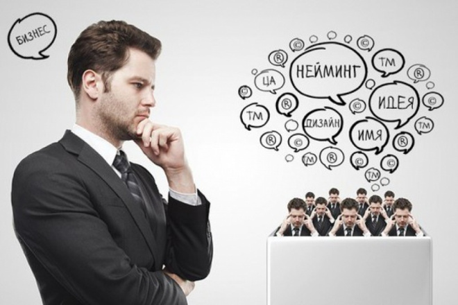 Придумаю название фирмы 1 - kwork.ru