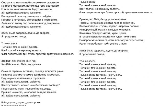 Пишу песни, рэп, стихи. Быстро, качественно, без чепухи 1 - kwork.ru
