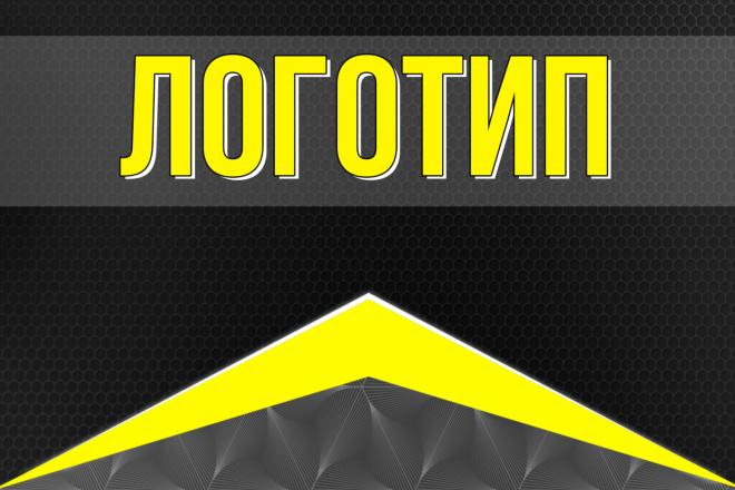 Уникальный логотип для вас или вашей компании 5 - kwork.ru