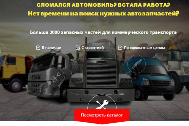 Лендинг Запчасти для грузовых авто 1 - kwork.ru