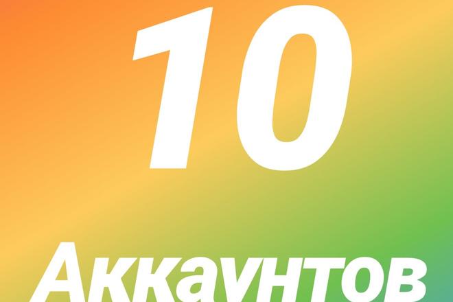 10 аккаунтов в Инстаграм в комплекте почта + Фейсбук 1 - kwork.ru
