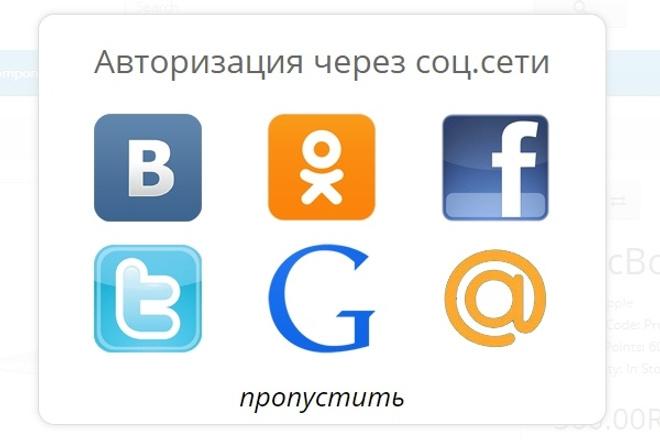 Авторизация через Соц сети 1 - kwork.ru