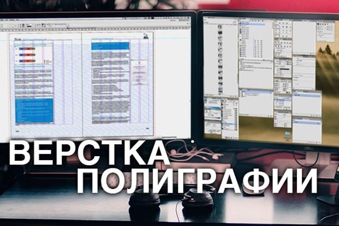 Полиграфическая верстка книги, журнала, каталога 9 - kwork.ru