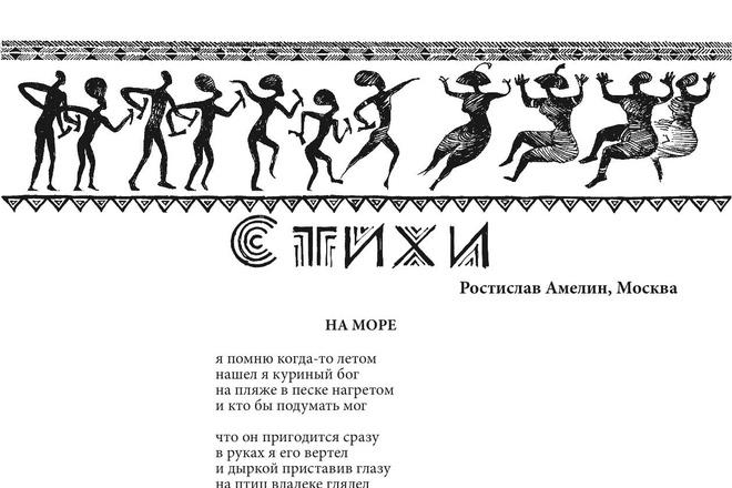 Полиграфическая верстка книги, журнала, каталога 4 - kwork.ru