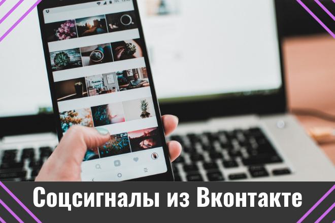 45 качественных соцсигналов из Вконтакте. Аудитория от 500 тыс человек 1 - kwork.ru