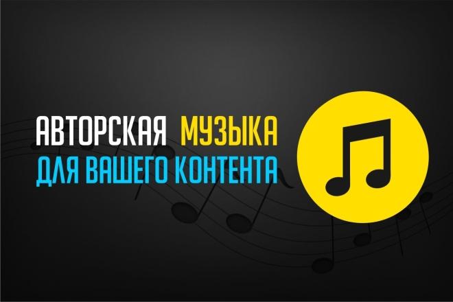 Авторская музыка для YouTube роликов и рекламы, подкастов, джинглов 1 - kwork.ru