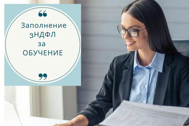 3 НДФЛ вычет за обучение 1 - kwork.ru