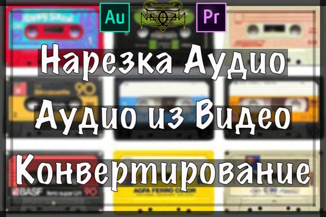 Нарезка Аудио, Аудио из видео, Конвертирование 1 - kwork.ru