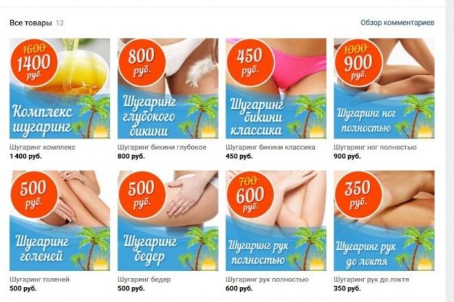 Сделаю картинки для товаров ВКонтакте 8 - kwork.ru