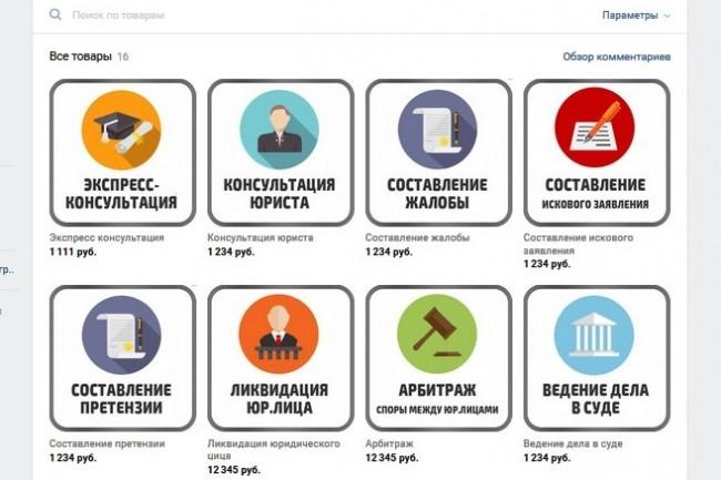 Сделаю картинки для товаров ВКонтакте 4 - kwork.ru