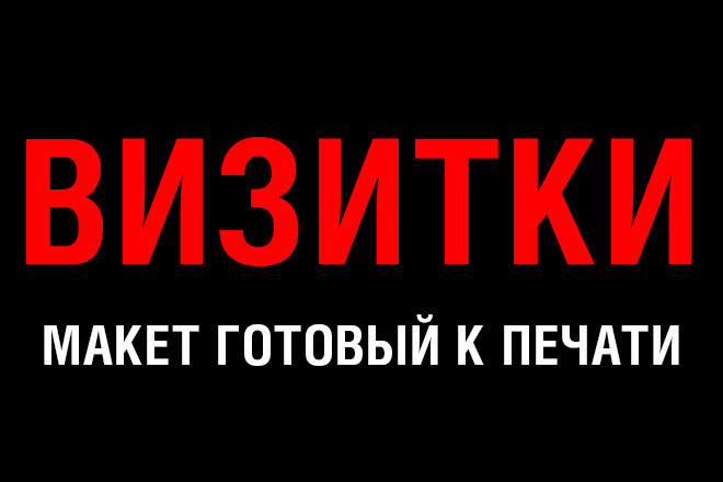 Визитка 60 - kwork.ru