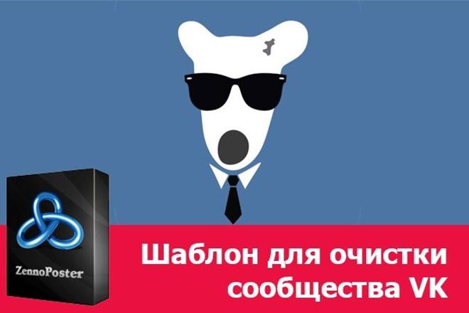 Шаблон Zennoposter для очистки сообщества VK 1 - kwork.ru