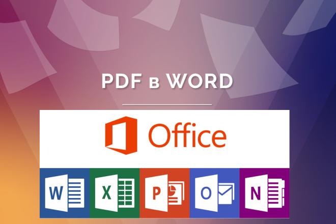 Качественно преобразую текст с PDF в Word и другие офисные программы 1 - kwork.ru