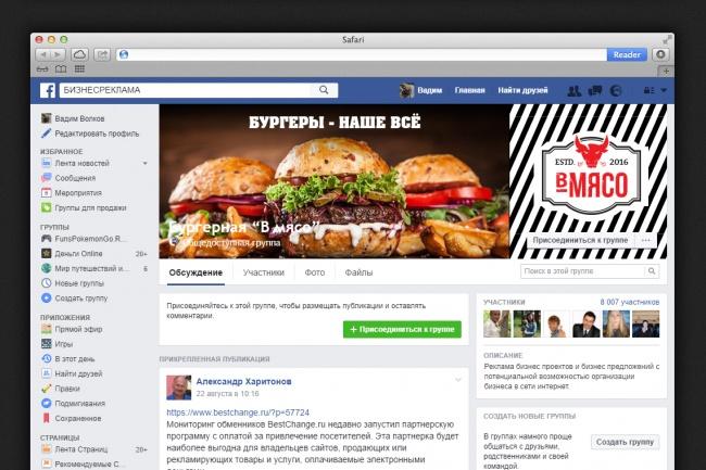 Оформлю вашу группу или страницу в Facebook 2 - kwork.ru