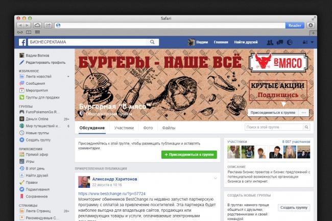 Оформлю вашу группу или страницу в Facebook 3 - kwork.ru